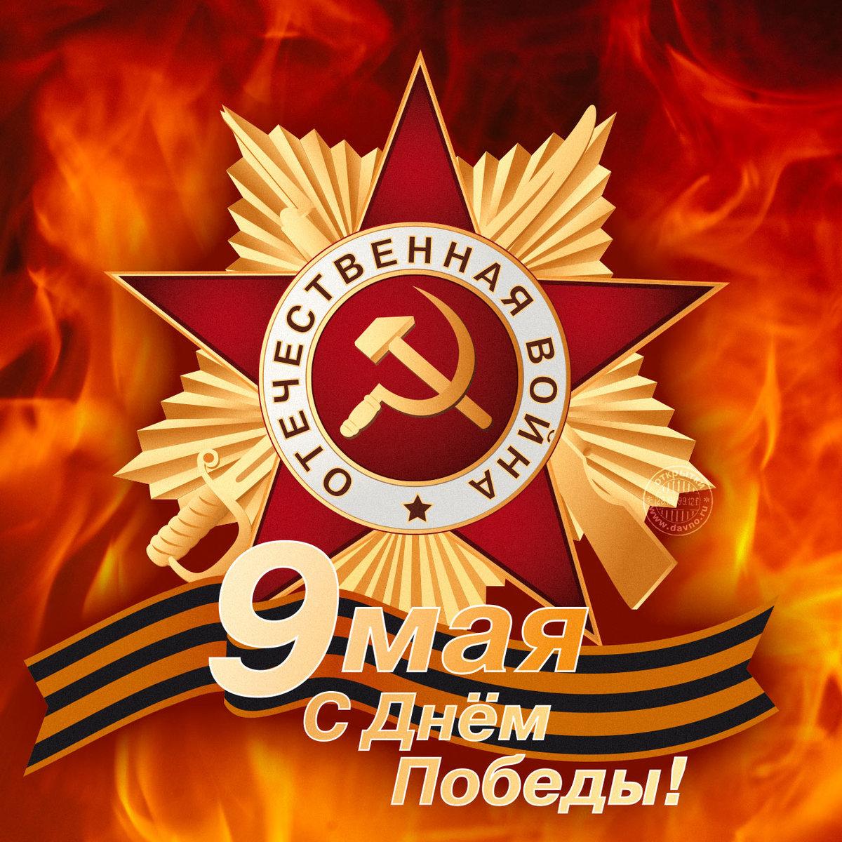 Дорогие земляки! Поздравляем вас с 76-летием победы в Великой Отечественной войне!