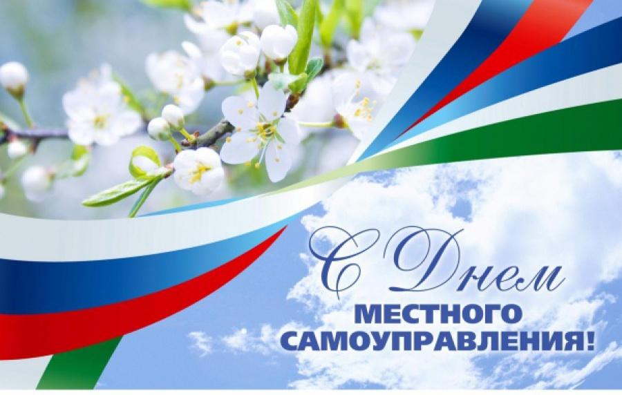 Уважаемые депутаты, сотрудники и ветераны органов местного самоуправления Мартыновского района!