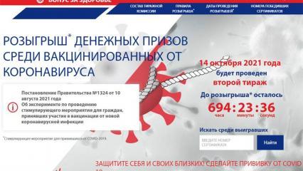 Ищите себя в списках: власти разыграли первые 50 миллионов рублей среди вакцинированных от Covid-19