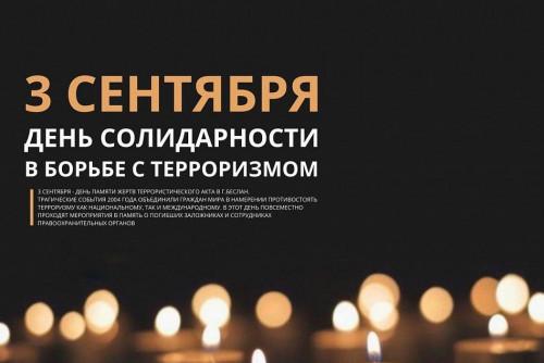 В нашем регионе пройдут мероприятия ко Дню солидарности в борьбе с терроризмом